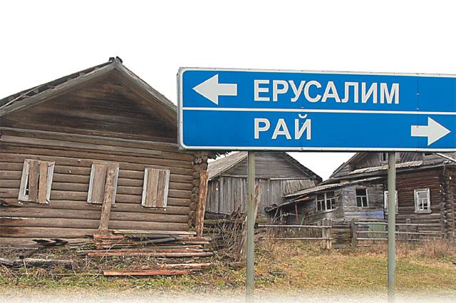 Если и есть где-то настоящий рай, он точно располагается очень далеко от российской провинции