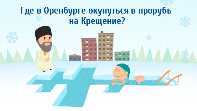 Места купания на Крещение в Оренбурге