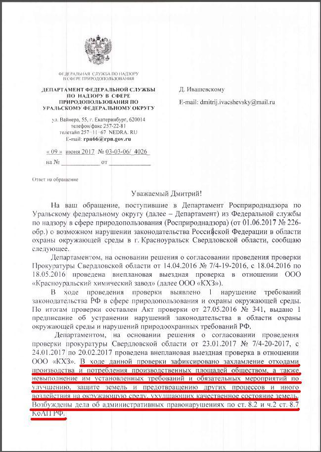 Проверка Росприроднадзором Красноуральского химического завода.