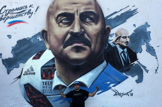 Портрет Станислава Черчесова Ьразилец посвятил успеху сборной России на ЧМ