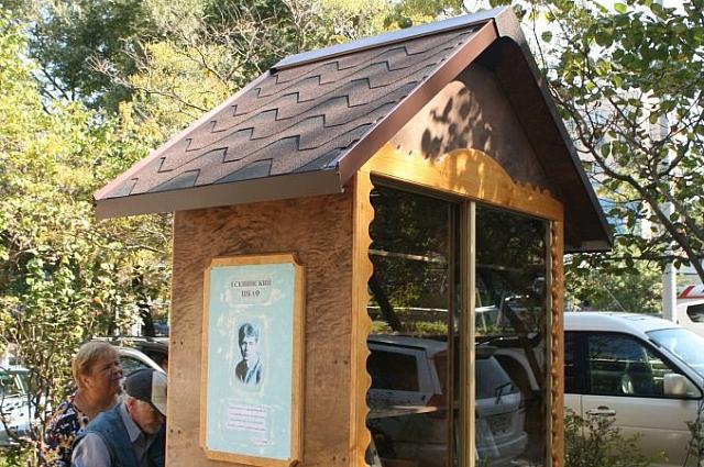 Общественный книжный шкаф представили накануне 120-летия Сергея Есенина.