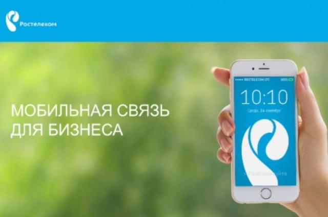 Мобильная связь для бизнеса.