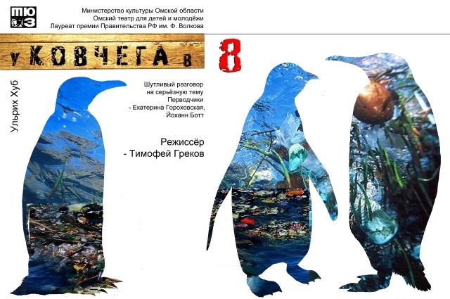 Так выглядит афина спектакля о трёх пингвинах.