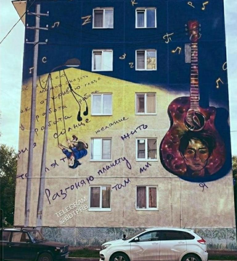 Граффити в честь Земфиры