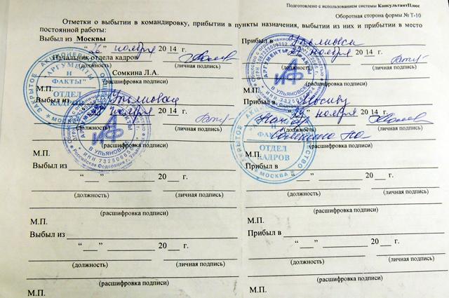 Командировочные удостоверения отменяются в РФ с 19 января