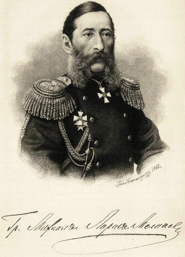 М. Т. Лорис-Меликов (гравюра, 1882)