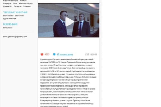 Информация о назначении Игоря Хвостикова главой управления ФСБ по Чеченской республике размещена в блоге Рамзана Кадырова.