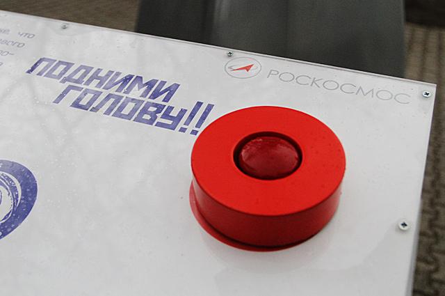 Символическая красная кнопка пуска.