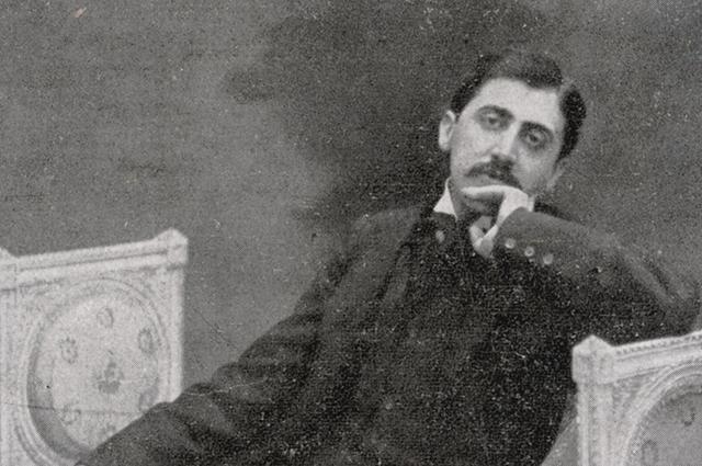 Марсель Пруст.