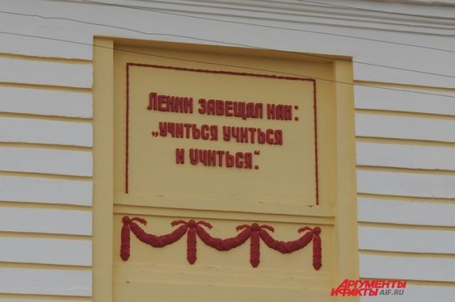 Надпись на фасаде школы.