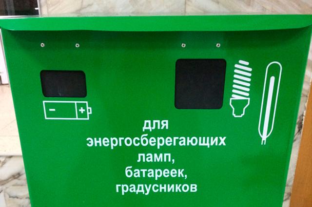 Ящики были специально приспособлены, чтобы не повредить опасные отходы: хрупкие лампы и градусники.