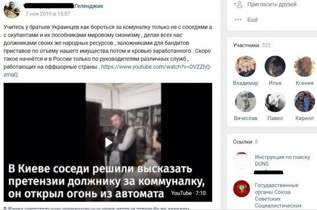 «Граждан СССР» с Кубани вдохновляют бесчинства украинских радикалов.