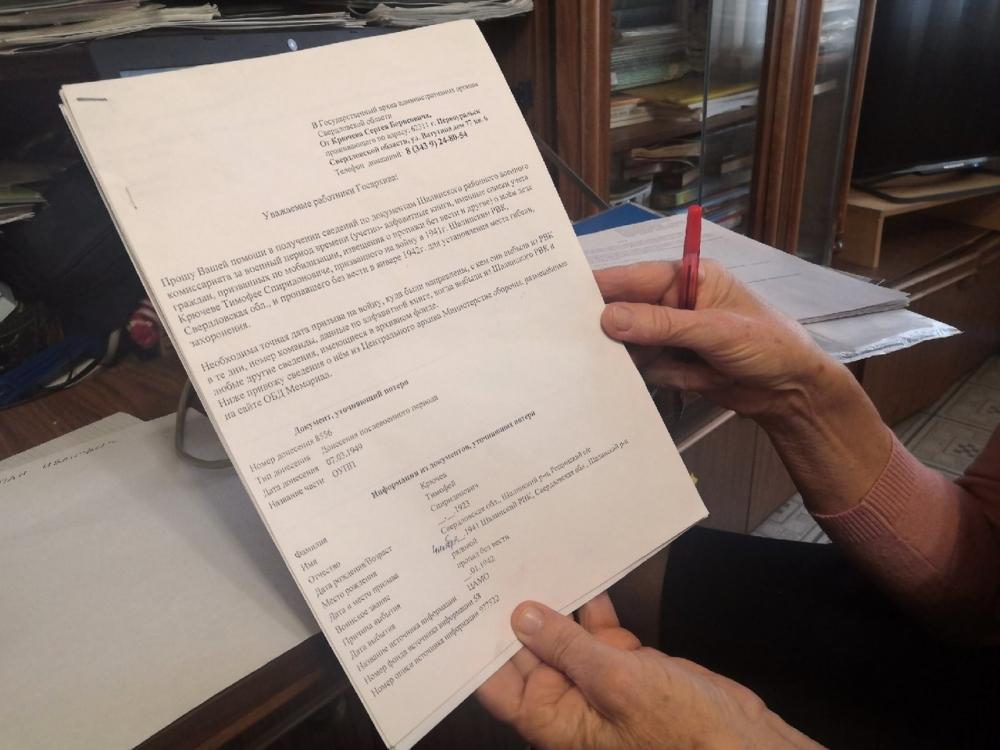 Татьяна показывает запрос в Госархив, который она отправляла, когда искала погибшего на войне родственника.