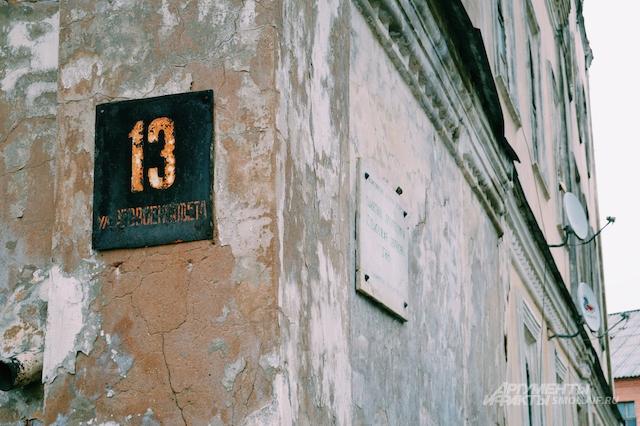 Ржавый номер дома соседствует с табличкой, извещающей о том, что здание - древний храм и памятник архитектуры.