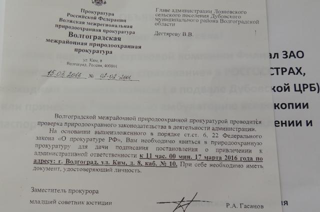 Требование природоохранной прокуратуры явится за вручением постановления.