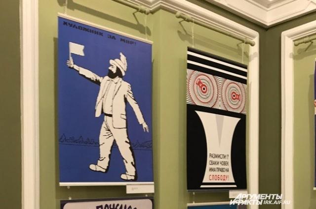 Плакат «Художники за мир!» иркутянина Игоря Ширшкова.
