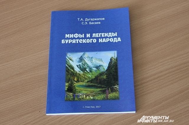 Книга «Мифы и легенды бурятского народа».