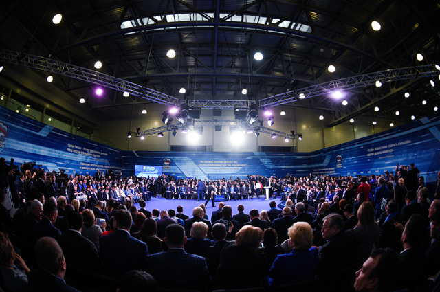 XVIII Съезд партии «Единая Россия». 7 декабря 2018 г.