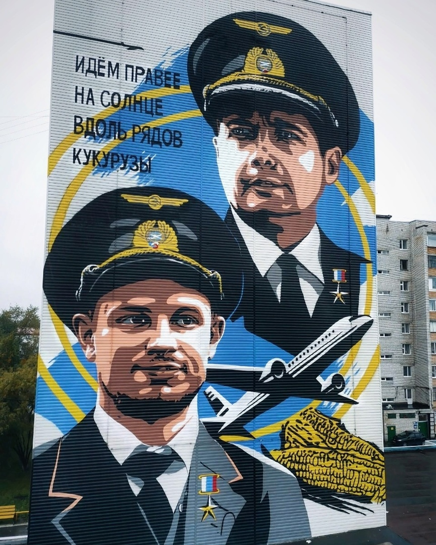 Летчики Дамир Юсупов и Георгий Мурзин