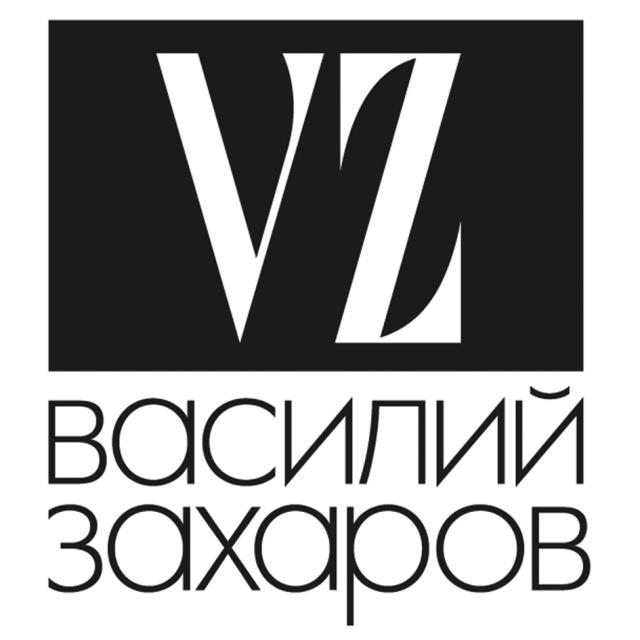 Студия Василия Захарова.