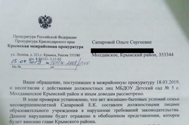 Ответ из прокуратуры, в нем сказано о нарушениях при составлении акта.