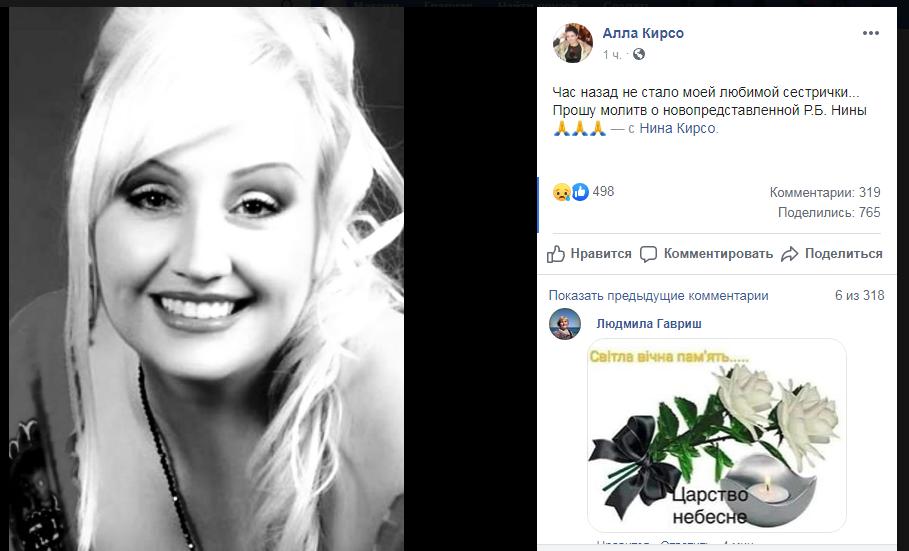 Скриншот со страницы Аллы Кирсо в Фейсбуке
