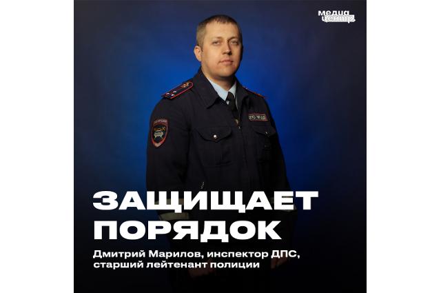 Инспектор ДПС, старший лейтенант полиции Дмитрий Марилов.