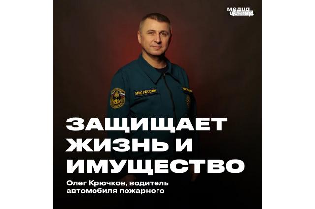Водитель пожарного автомобиля Олег Крючков.