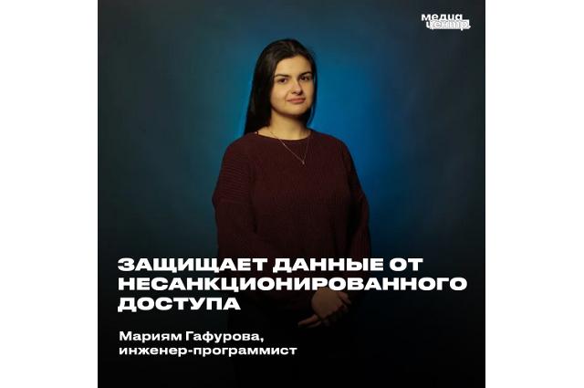 Инженер-программист Мариям Гафурова.