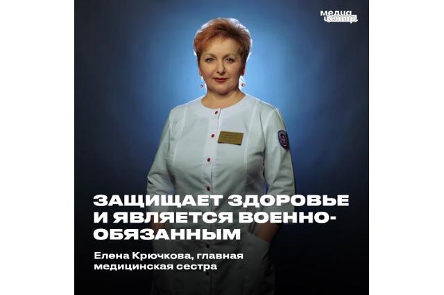 Военнообязанная, главная медсестра Елена Крючкова.