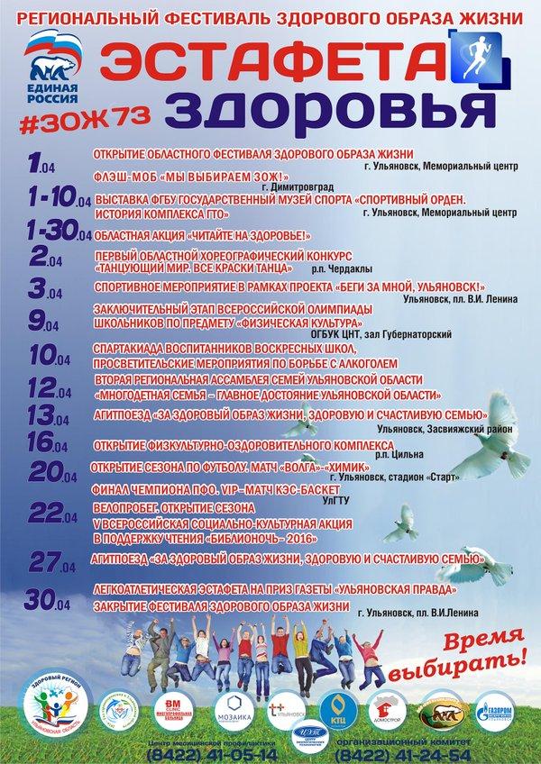 Программа Фестиваля.