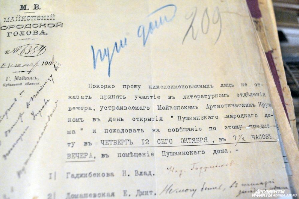 Приглашение на открытие Пушкинского дома.