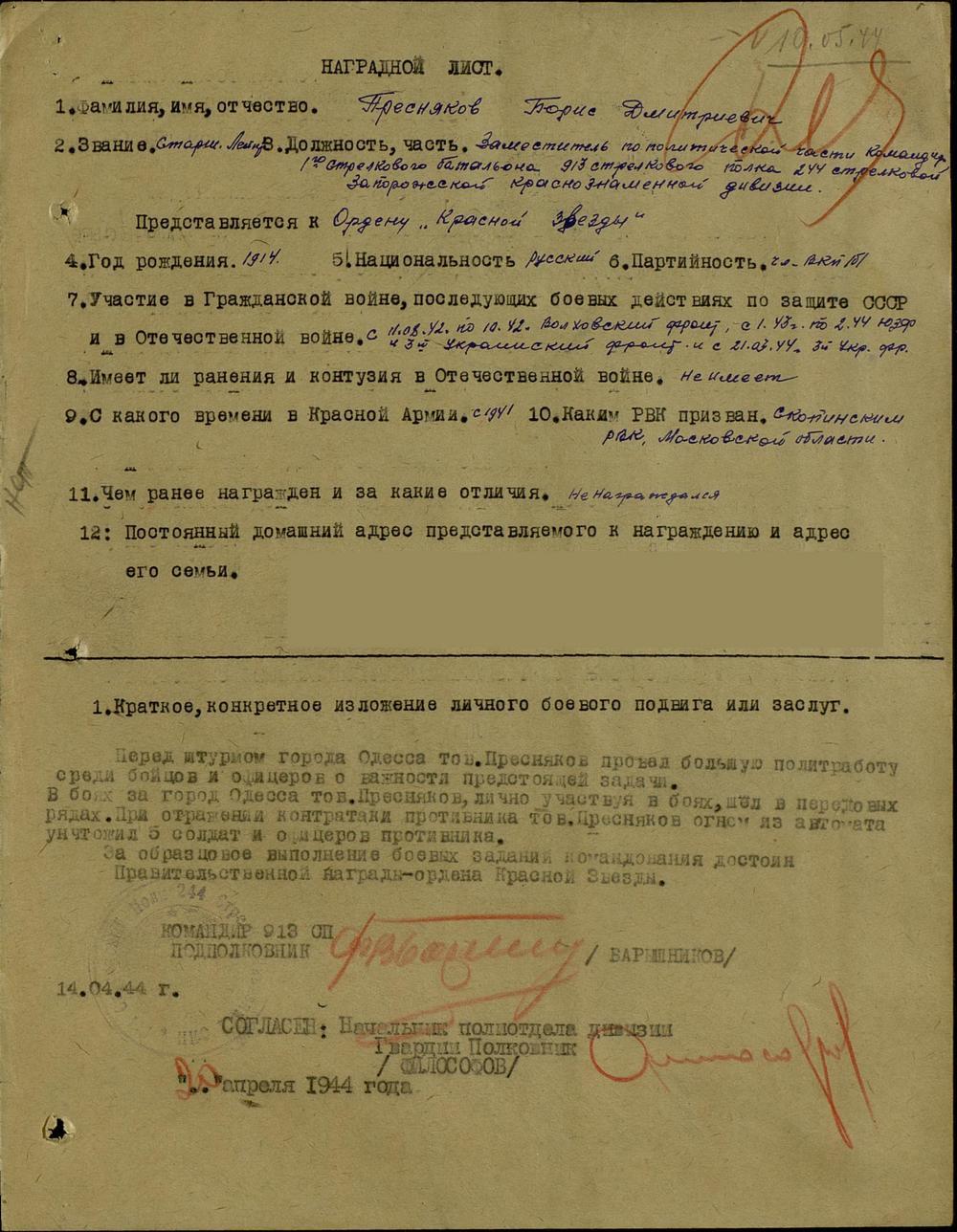 Наградной лист Бориса Преснякова.
