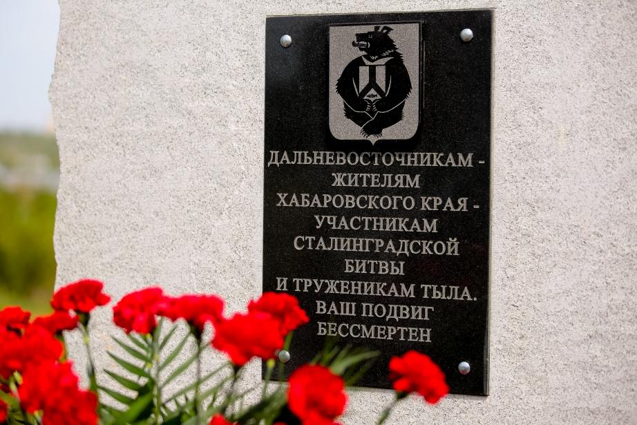 памятный знак солдатам-дальневосточникам