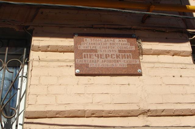 Мемориальная доска на доме, где жил Александр Печерский