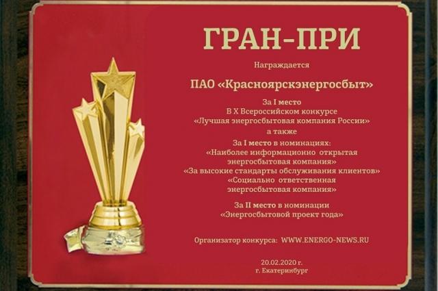 Награда Х Всероссийского конкуса.