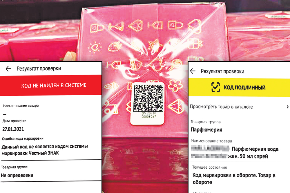 Наводишь камеру телефона на знак, приклеенный к упаковке, и он выдаёт жёлтую надпись «код подлинный» или красную «товар не найден».
