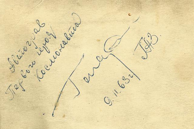 Автограф Юрия Гагарина