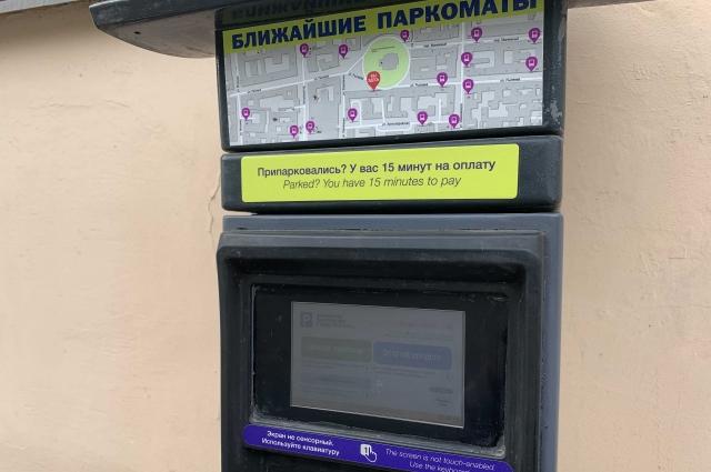 Оплата через паркоматы уходит в прошлое.
