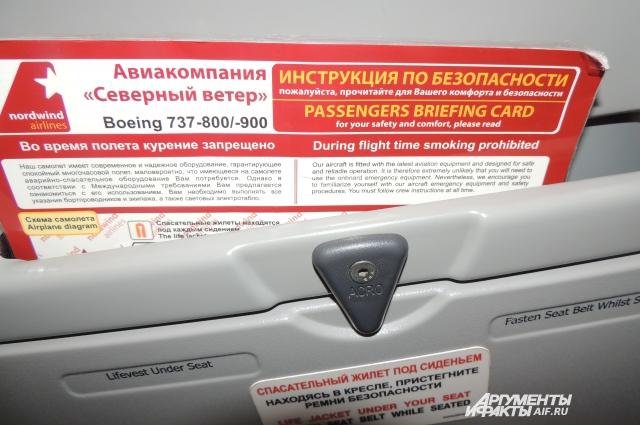 Теперь правила безопасности в самолете слушают внимательно все пассажиры.