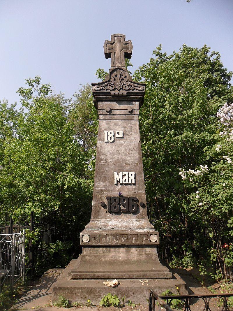 Братская могила погибших 18 мая (по старому стилю) 1896 года на Ваганьковском кладбище Москвы.