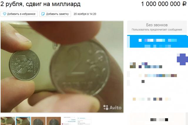 Объявление, размещенное на сайте avito.ru.