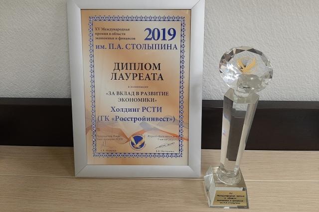 Холдинг РСТИ (Росстройинвест) стал лауреатом в номинации «За вклад в развитие экономики».