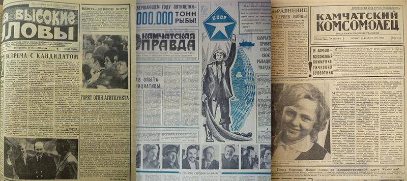Раньше эти газеты читала вся Камчатка. Теперь их можно найти лишь в архивах.