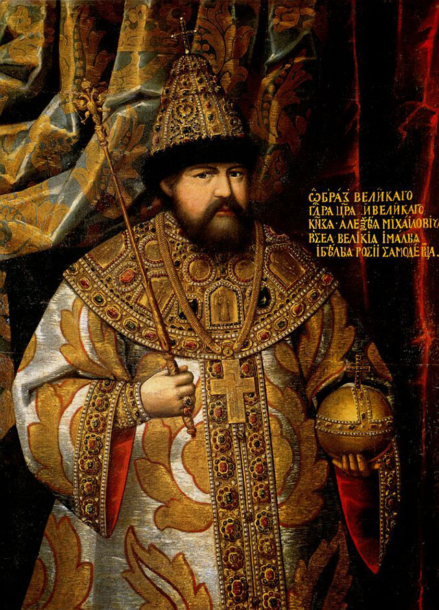 Портрет царя Алексея Михайловича.