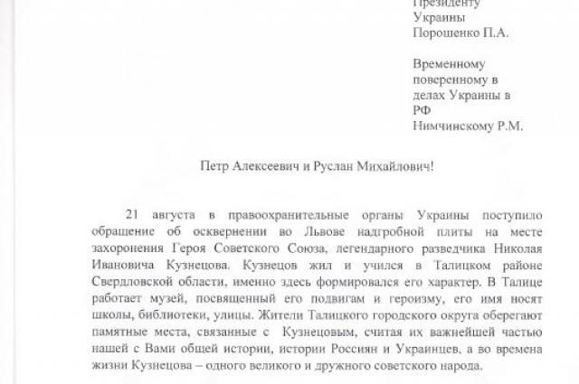 Уральцы возмущены осквернением могилы разведчика