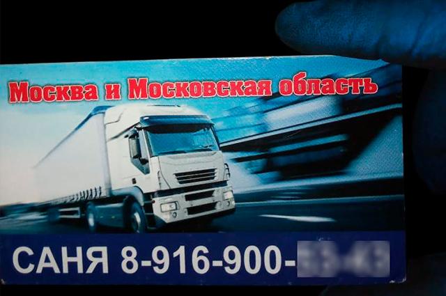 Такие визитки раздавали подозреваемые после совершения грабежа или разбоя, обещая защиту водителям.
