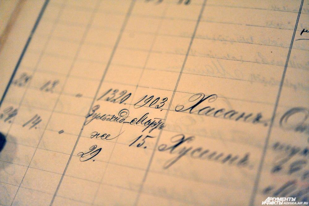 Записи в Мусульманской метрической книге сделаны по двум летоисчислениям.