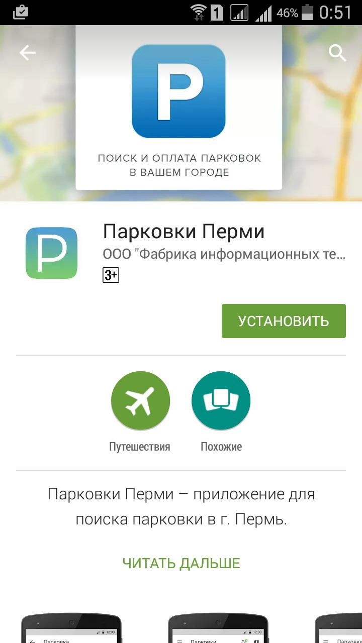Для удобства оплаты разработано мобильное приложение