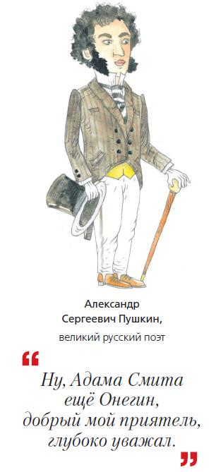 пушкин цитата